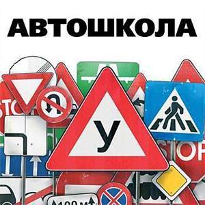 Автошколы Бузулука