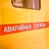Аварийные службы в Бузулуке