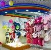 Детские магазины в Бузулуке