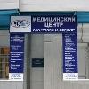 Медицинские центры в Бузулуке