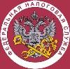 Налоговые инспекции, службы в Бузулуке