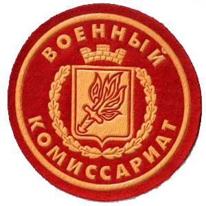 Военкоматы, комиссариаты Бузулука